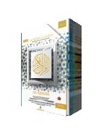 Al-Quran Al-Karim Ar-Riyadh Waqaf dan Ibtida' (BIRU)(L223)