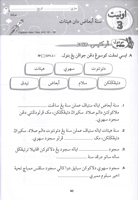 Buku Latihan Pendidikan Islam Tahun 3