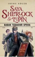 Saya, Sherlock & Lupin