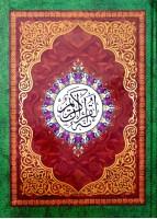 Wakaf Al-Quran 2020