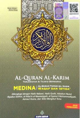 Al-quran Al-karim Medina A6